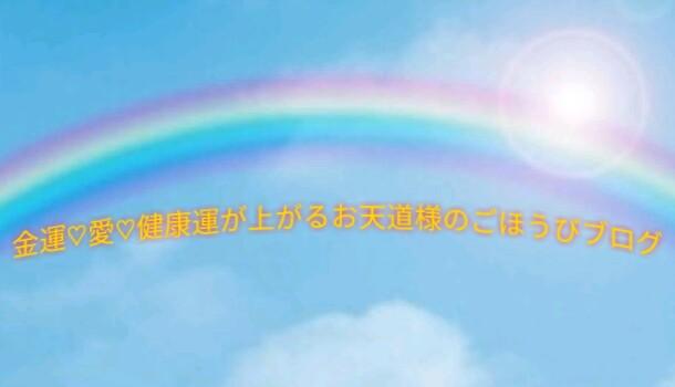 金運・愛・健康運が上がるお天道様のごほうびブログ